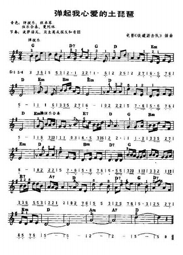 弹起我心爱的土琵琶_电子琴谱_用户传谱 | 搜谱——最