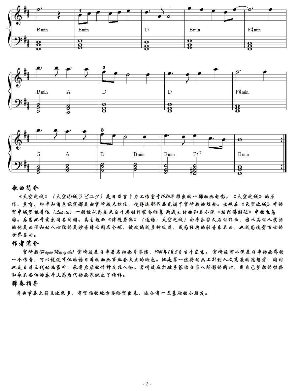 天空之城_电子琴谱_歌谱下载