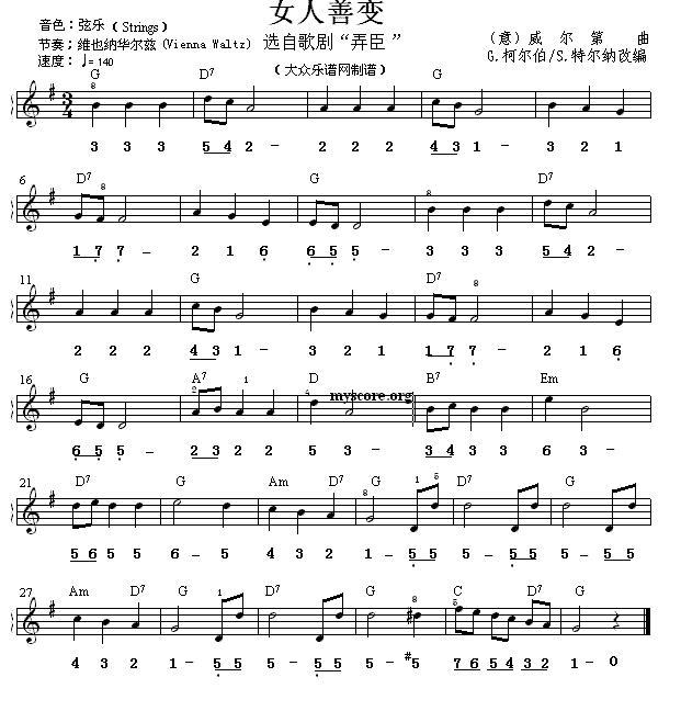 《女人善变》 电子琴谱