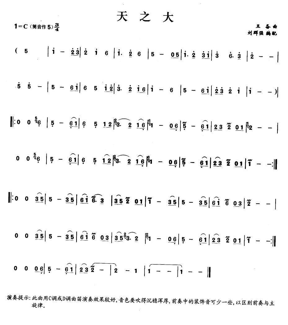 天之大电子琴简谱歌谱