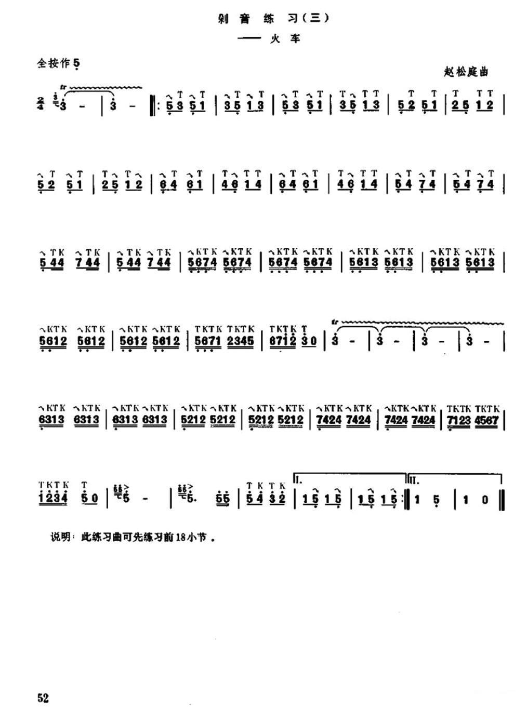 竹笛 全按作5曲谱