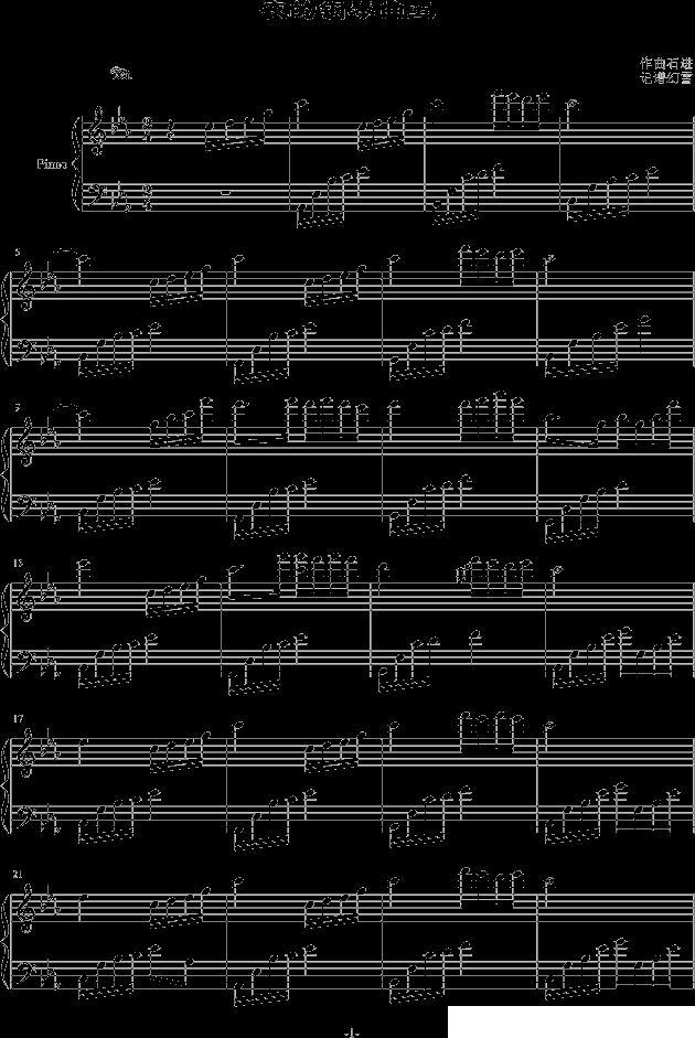 夜的钢琴曲五_钢琴谱_搜谱网图片
