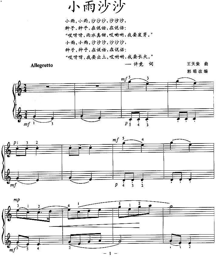 小雨沙沙_钢琴谱_用户传谱