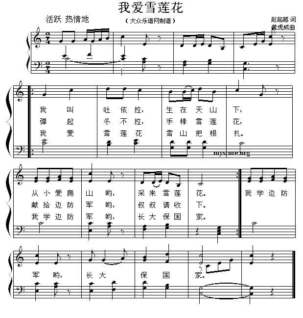 我爱雪莲花 少儿歌曲钢琴弹唱谱 -我爱雪莲花