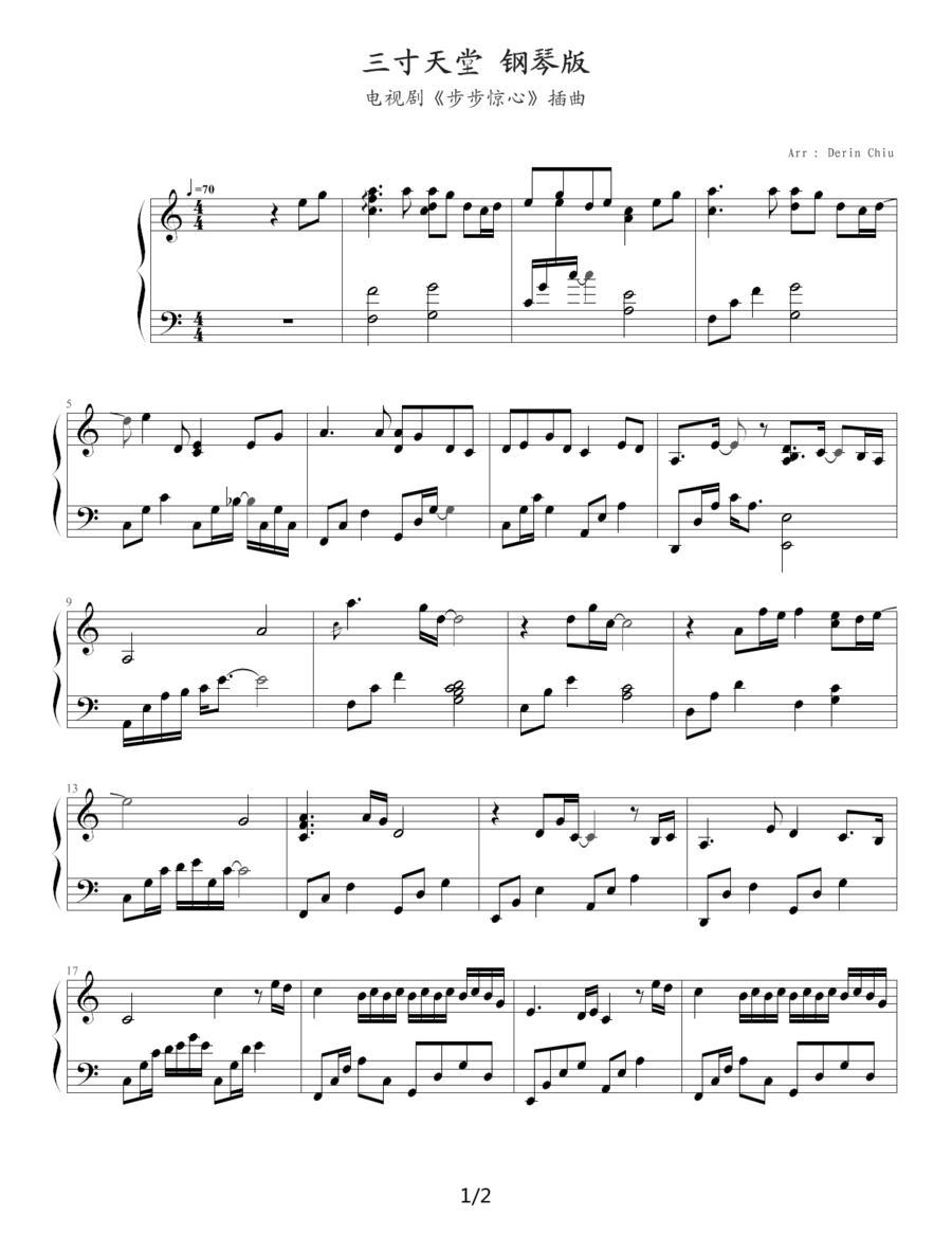 三寸天堂_钢琴谱_搜谱网