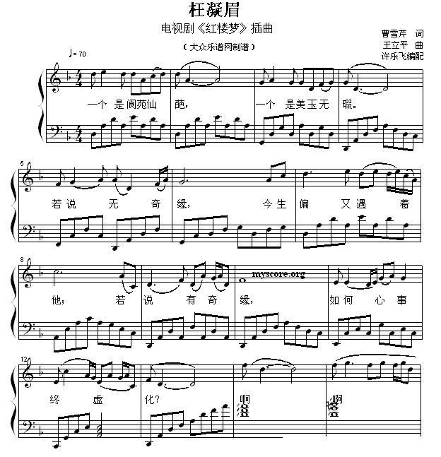 枉凝眉(钢琴弹唱谱)