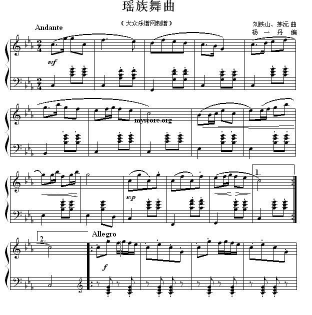 瑶族舞曲(刘一丹编曲版)