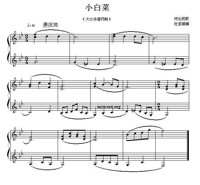 《小白菜》 钢琴谱