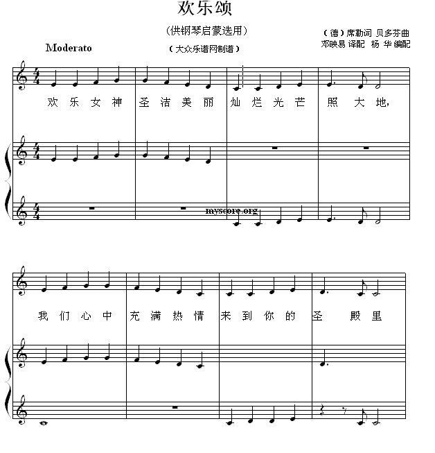 欢乐颂(钢琴启蒙小曲·30)