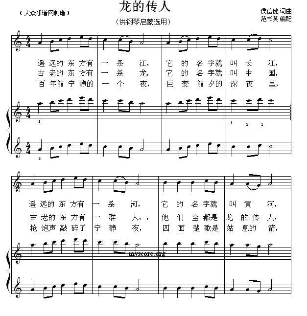龙的传人(钢琴启蒙小曲·33)_钢琴谱_搜谱网