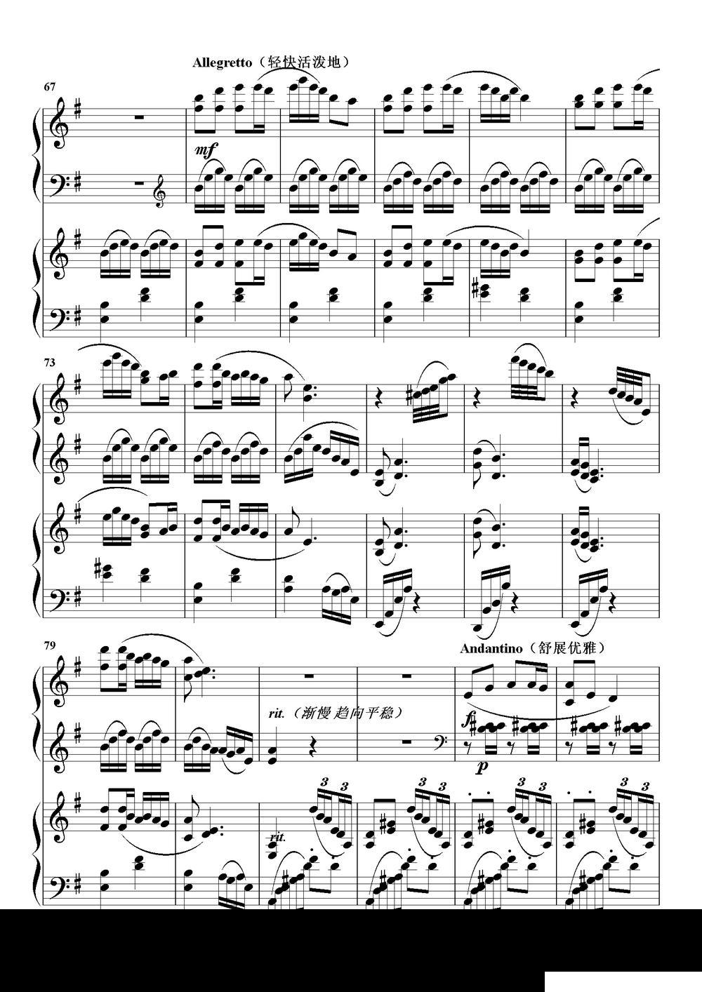 康定情歌(双钢琴重奏曲)