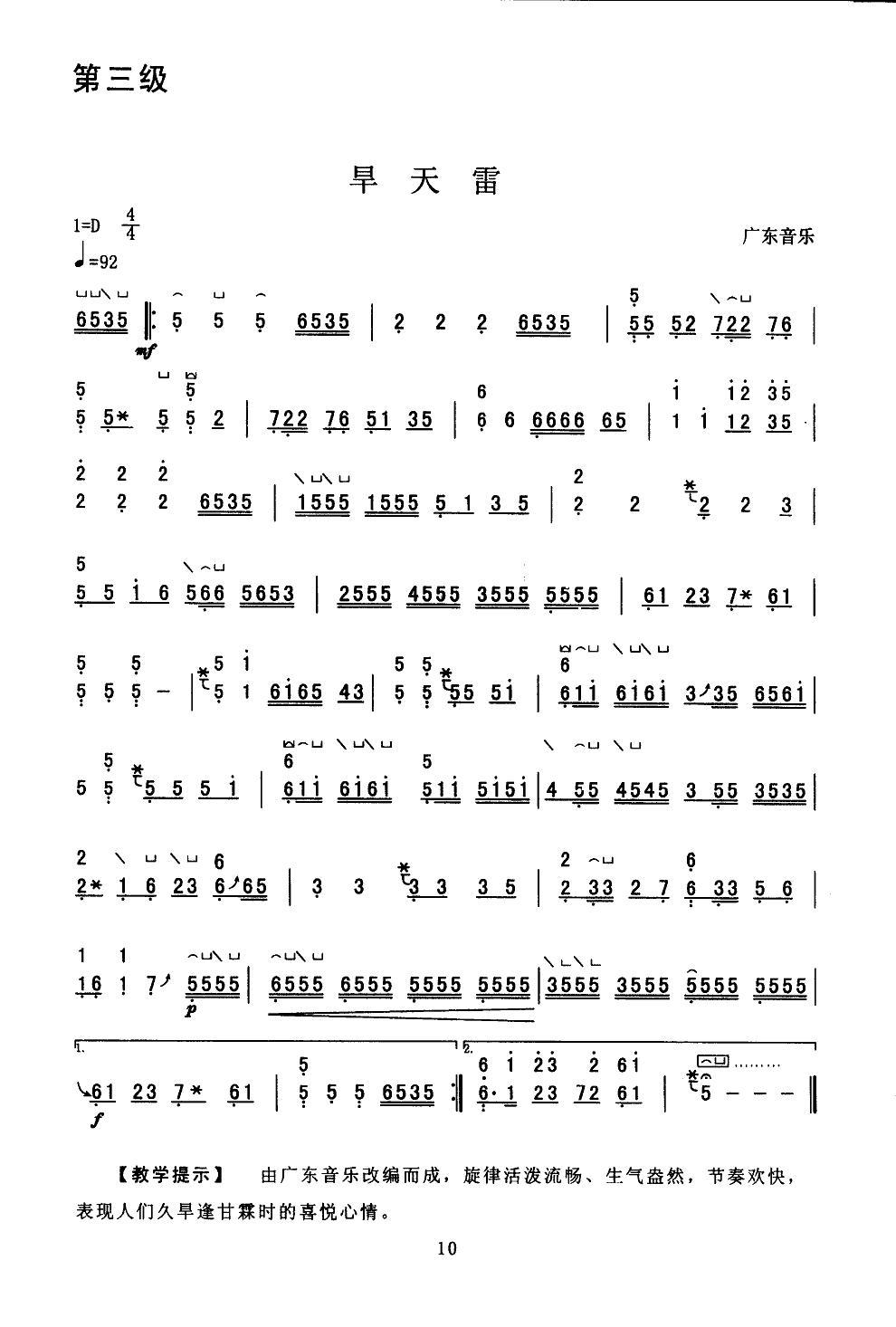 旱天雷(林玲编订版)(【上海筝会】考级三级曲目)