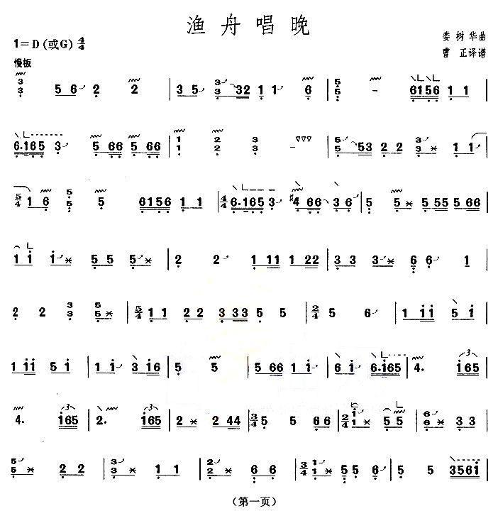 渔舟唱晚(【上海筝会】考级四级曲目)