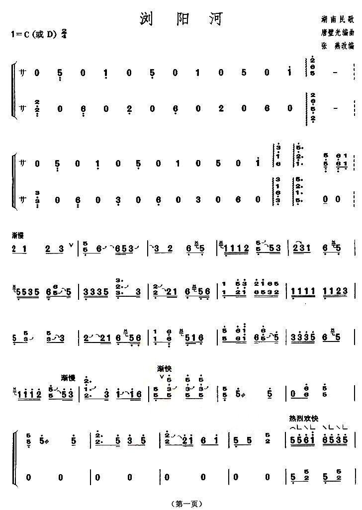 《浏阳河(【上海筝会】考级四级曲目)》 古筝谱