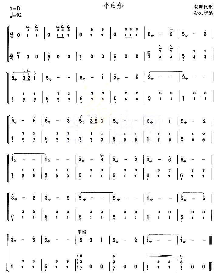 小白船钢琴谱简谱