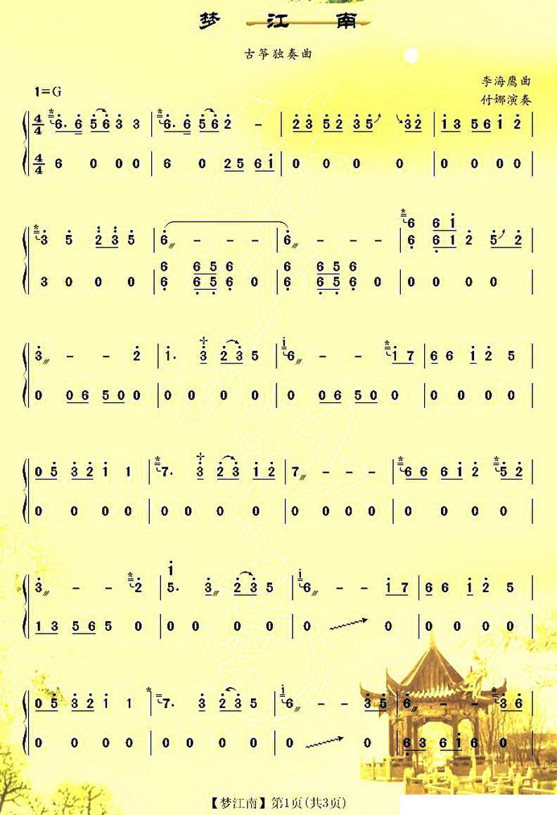 《梦江南》 古筝谱