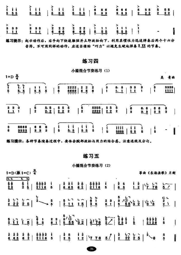 古筝小撮练习_古筝谱_用户传谱