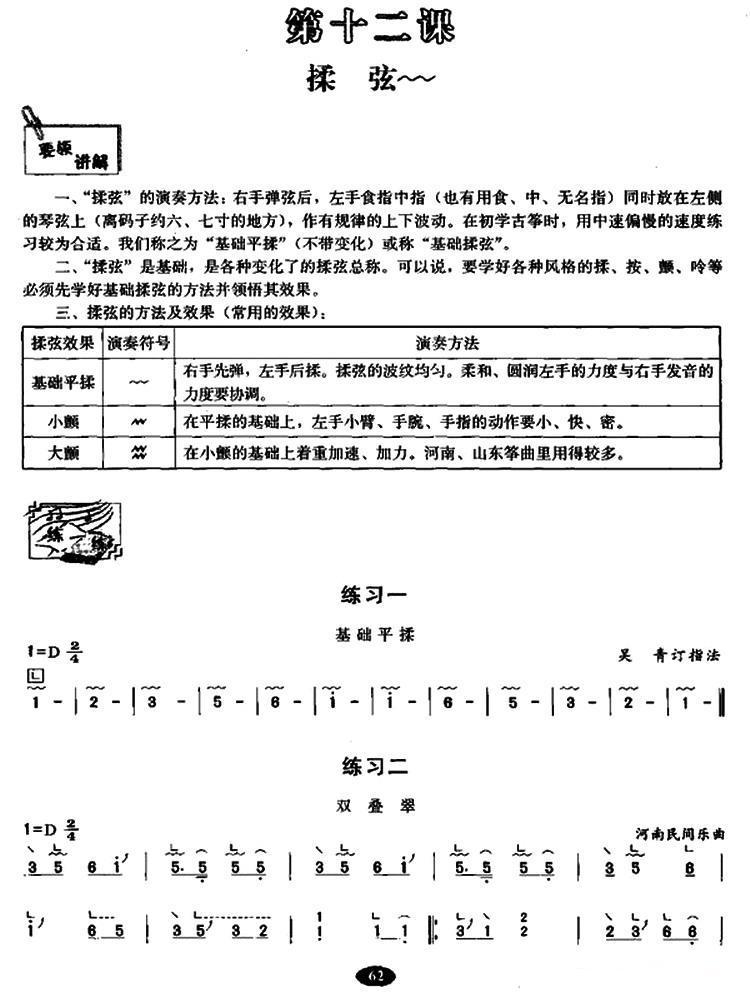 古筝揉弦练习_古筝谱_搜谱网