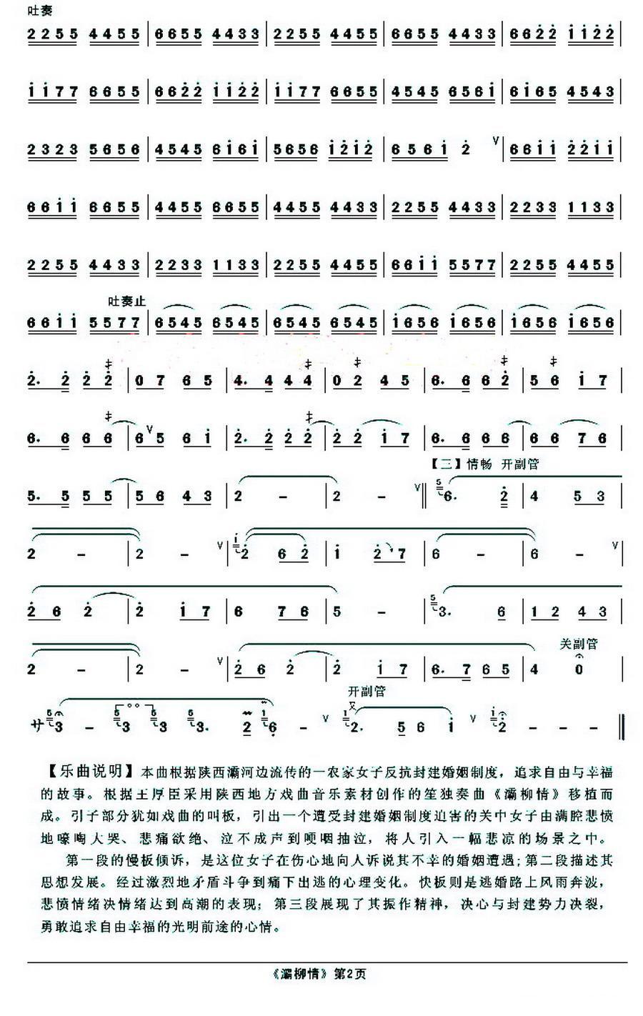 灞柳情_其他曲谱_搜谱网