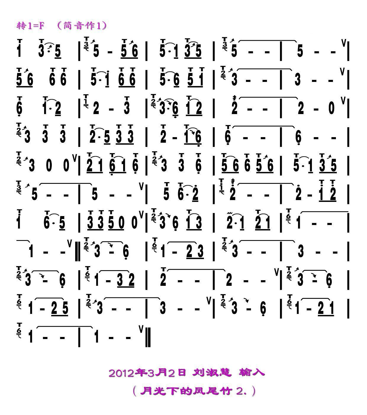 月光下的凤尾竹(刘慧淑制谱版)