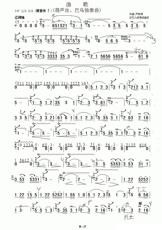 丰收渔歌钢琴伴奏谱子
