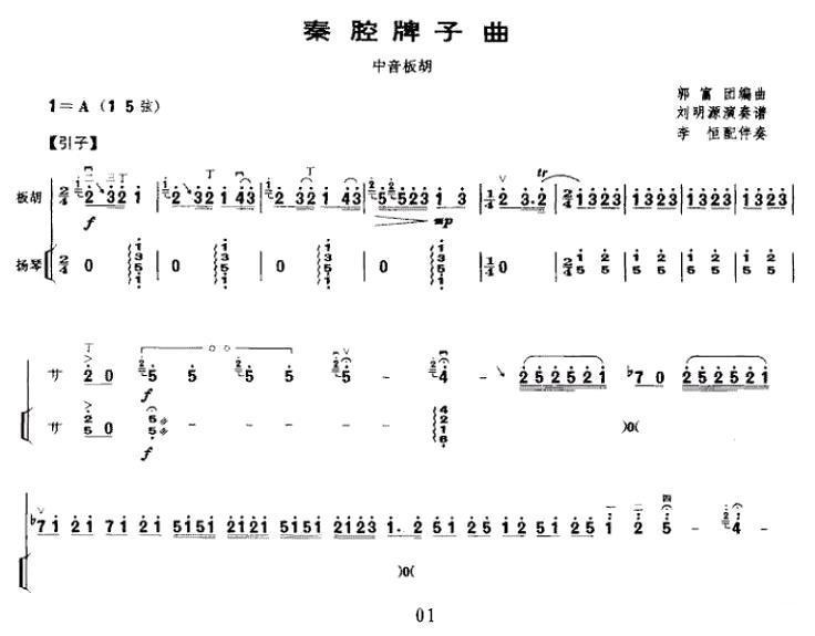 秦腔牌子曲(中音板胡+扬琴伴奏)图片
