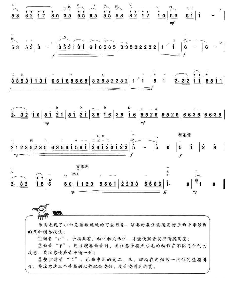 小白兔舞曲_二胡谱_搜谱网
