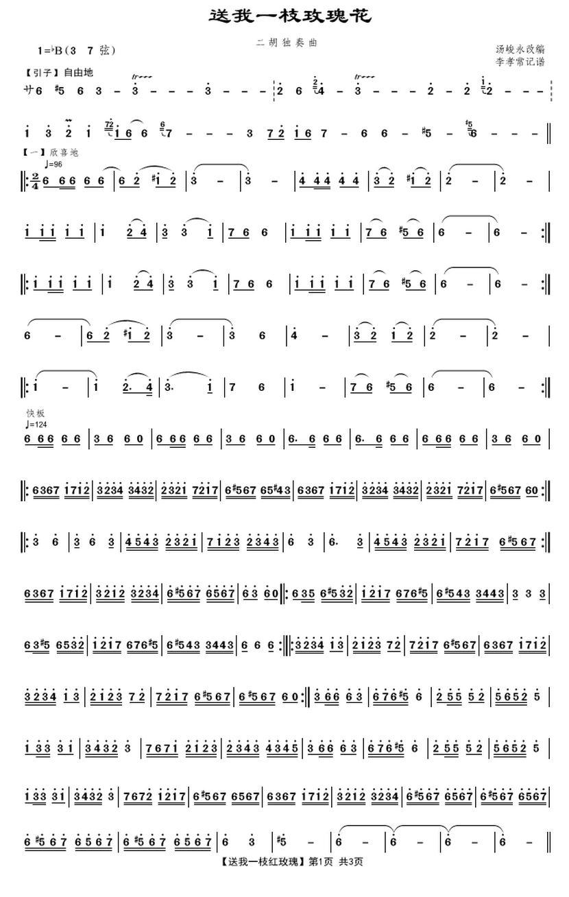 乐谱 曲谱 830_1308 竖版 竖屏