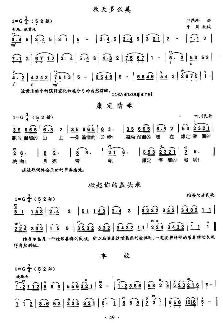 四首简单的二胡曲谱