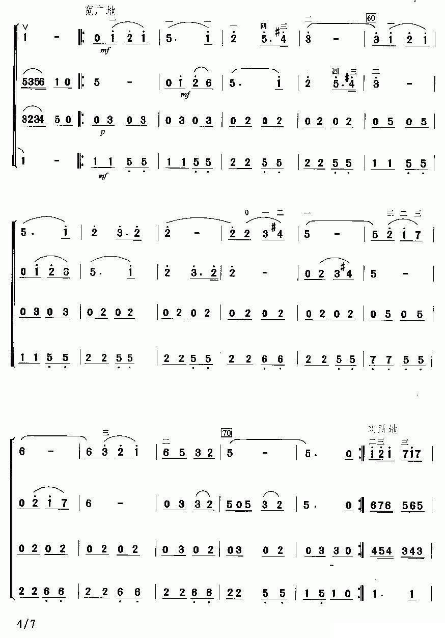 音乐会练习四(四重奏)