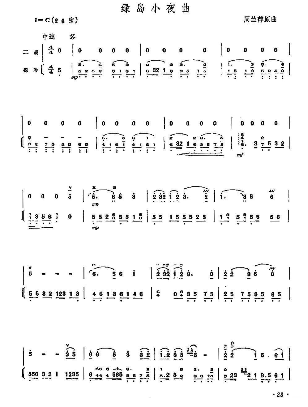 绿岛小夜曲(二胡独奏+扬琴伴奏)图片