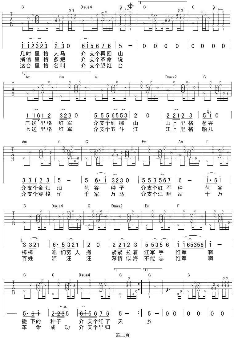 已将原调c调的谱子已移到了降e调,降e调的中音萨克斯请按谱演奏.