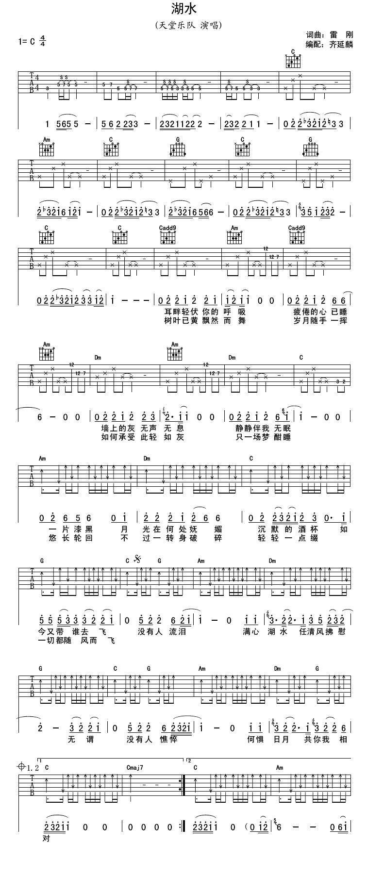 湖水(雷刚词 雷刚曲)_吉他谱