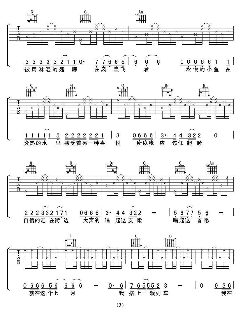 七月的歌_吉他谱_搜谱网图片