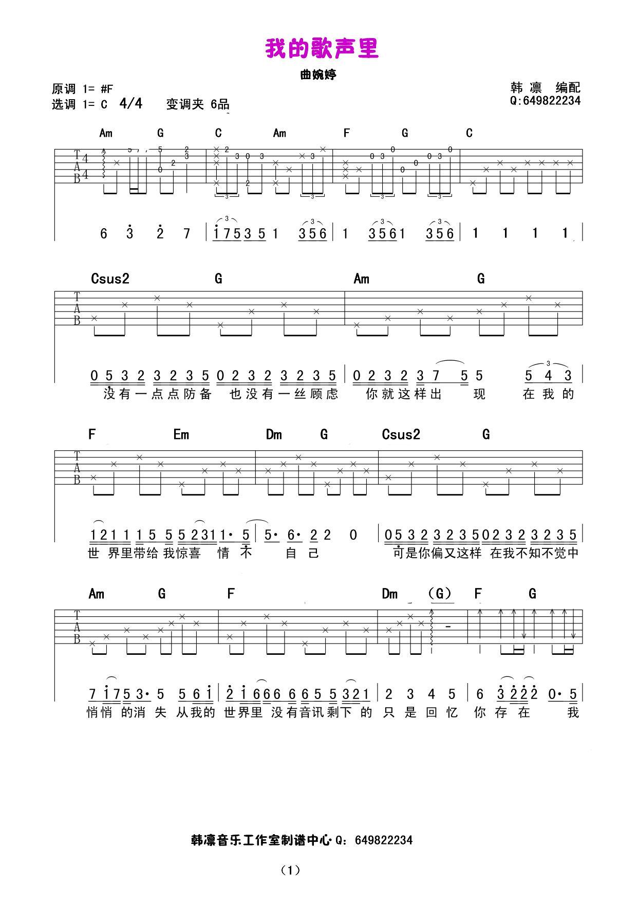 我的歌声里_吉他谱_用户传谱