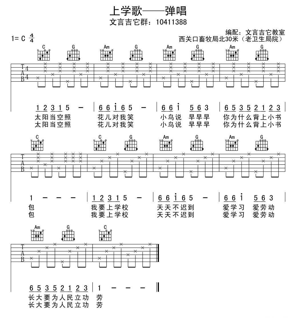 上学歌_吉他谱_搜谱网