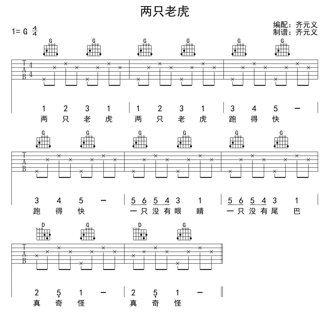 两只老虎_吉他谱_用户传谱