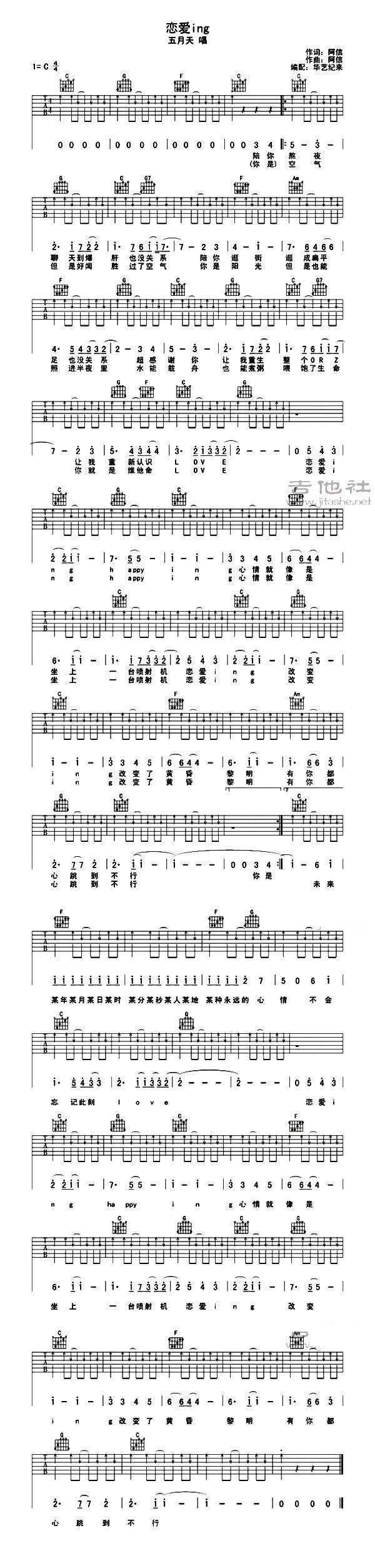 一站式吉他愛好者服務平臺