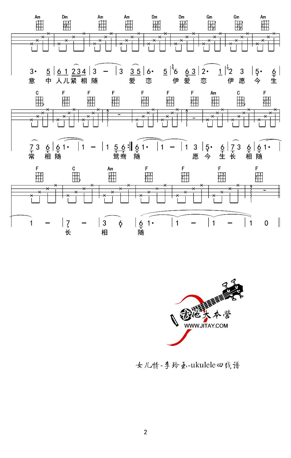 女儿情(尤克里里谱)_吉他谱