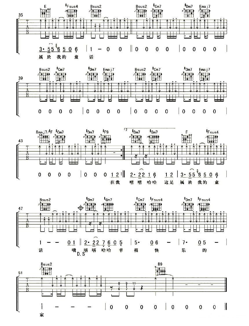 群居动物吉他谱