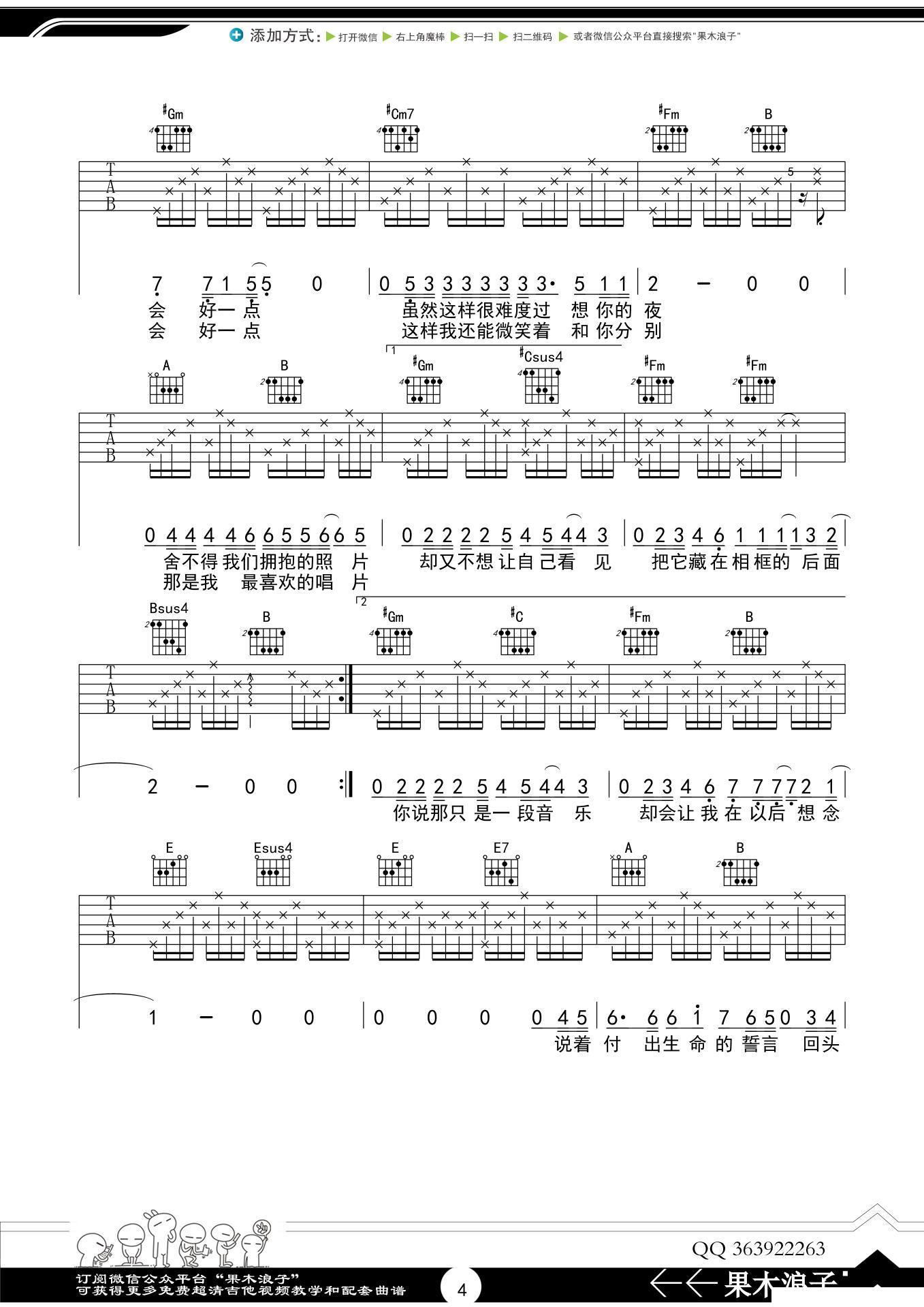果木浪子的所有吉他谱 | 果木浪子gtp谱 | 果木浪子 ...