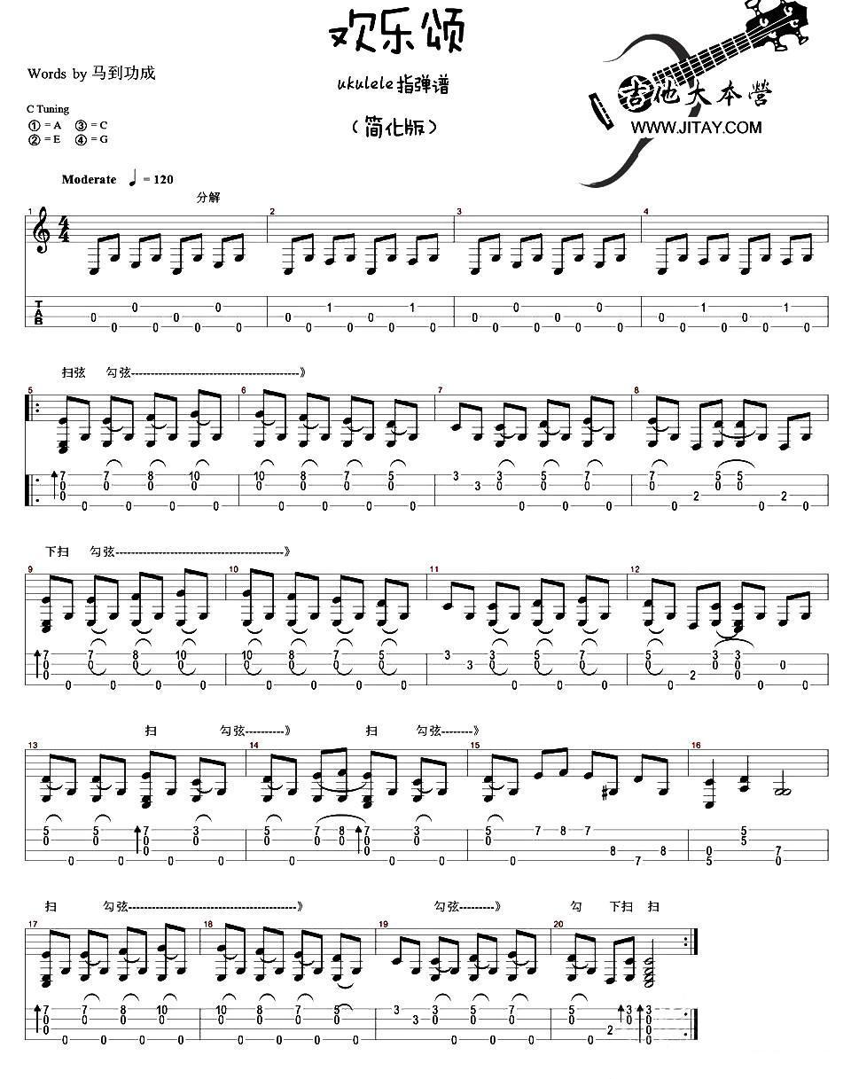 ukulele南方公园谱子
