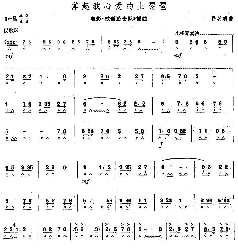 考级六级曲目 弹起我心爱的土琵琶