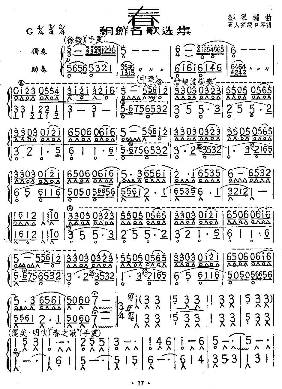 春 口琴谱