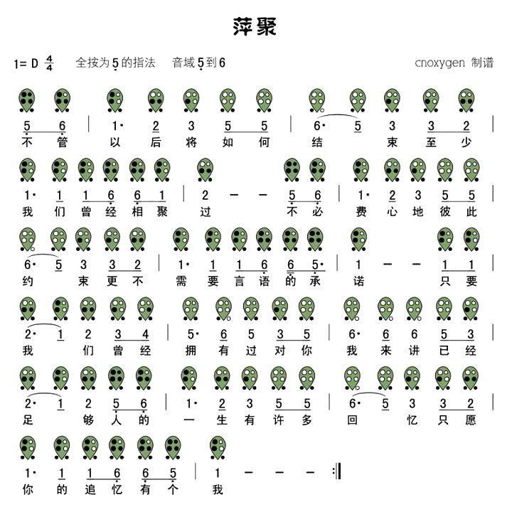 萍聚 六孔陶笛谱高清图片