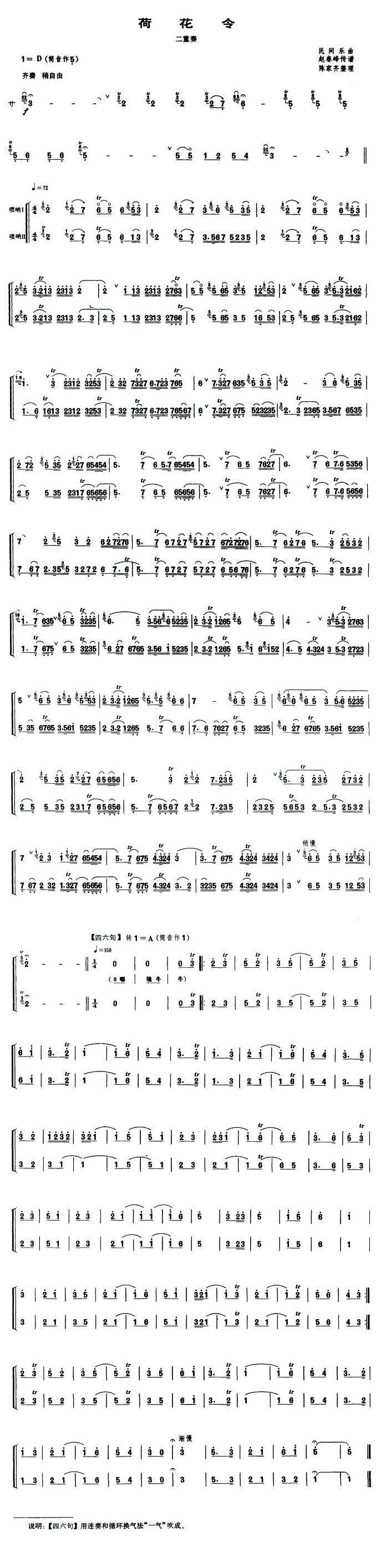 《荷花令(唢呐二重奏)》 其他曲谱