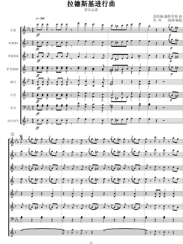 德斯基进行曲 管乐总谱
