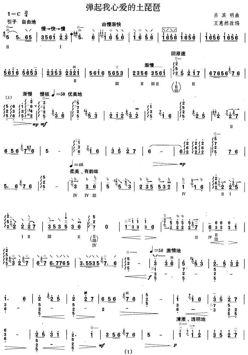 柳琴考级曲目六级:弹起我心爱的土琵琶