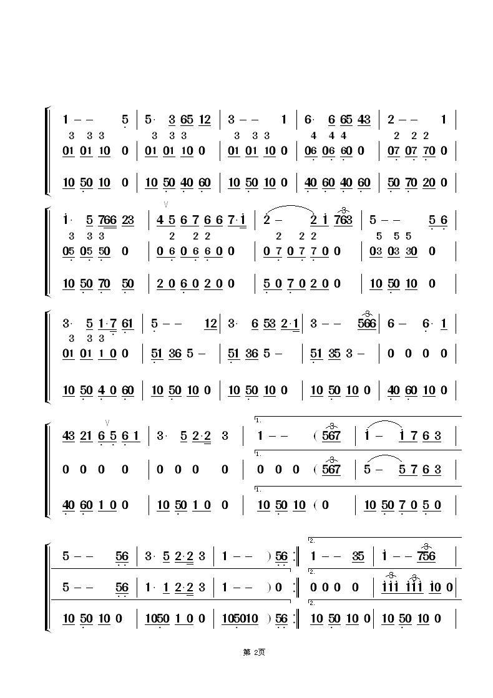 我爱你中国_其他曲谱_搜谱网