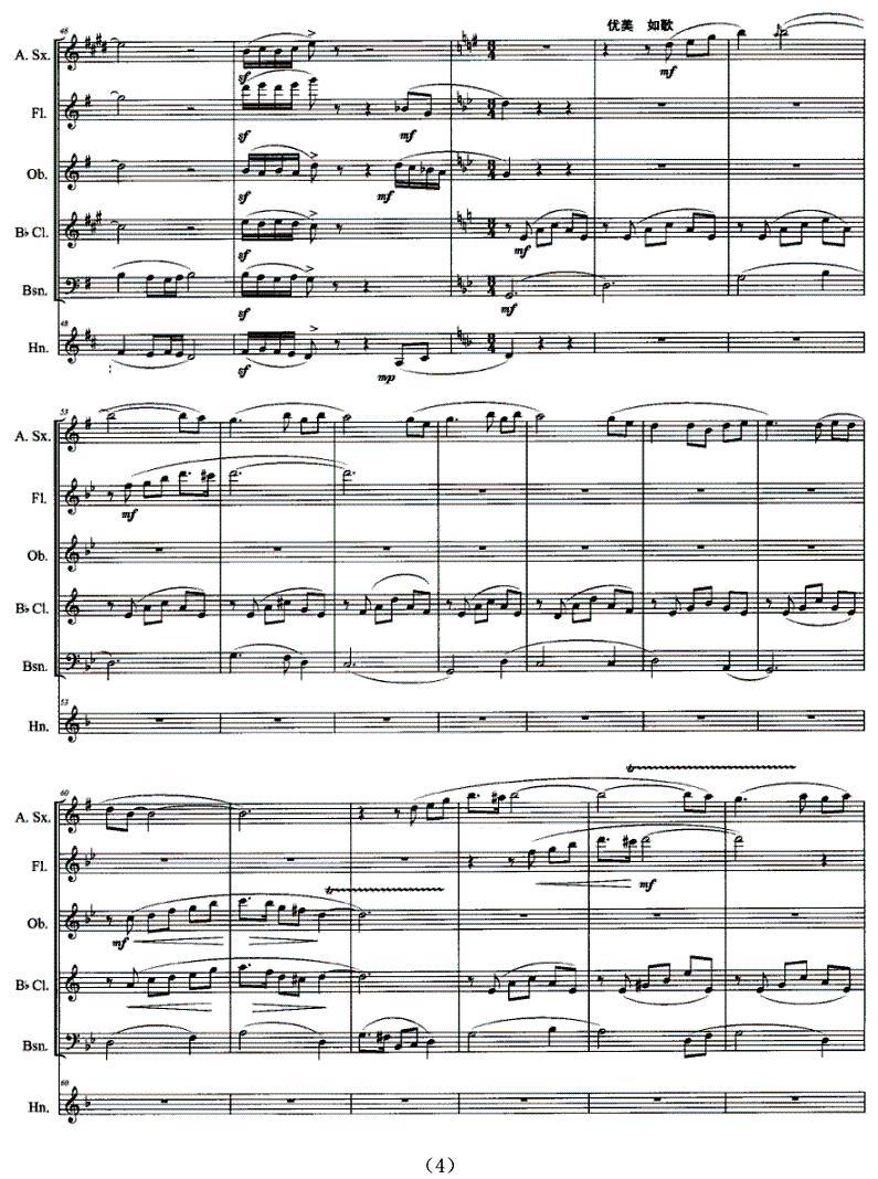 拔根芦柴花(萨克斯与木管五重奏)